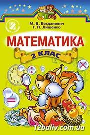 ГДЗ Математика 2 клас Богданович Лишенко 2012 - відповіді онлайн