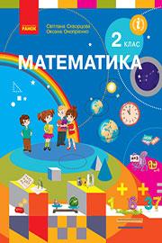 ГДЗ Математика 2 клас Скворцова Онопрієнко 2019 - нова програма