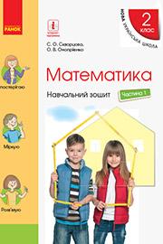 ГДЗ Математика 2 клас С. О. Скворцова, О. В. Онопрієнко (2020 рік) Навчальний зошит