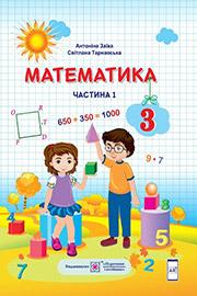 ГДЗ Математика 3 клас А. Заїка, С. Тарнавська (2020 рік) Частина 1