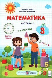 ГДЗ Математика 3 клас А. Заїка, С. Тарнавська (2020 рік) Частина 2