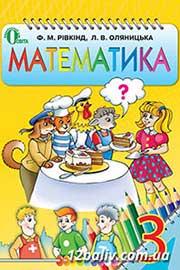 ГДЗ Математика 3 клас Ф.М. Рівкінд, Л.В. Оляницька (2013 рік)