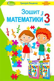 ГДЗ Математика 3 клас Г.П. Лишенко (2020 рік) Робочий зошит