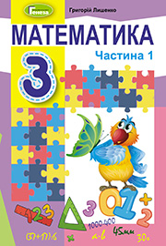 ГДЗ Математика 3 клас Г.П. Лишенко (2020 рік) (1, 2 частина)