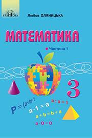 ГДЗ Математика 3 клас Оляницька 2020 Частина 1 - НУШ - відповіді