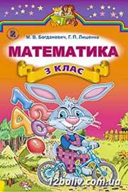 ГДЗ Математика 3 клас М.В. Богданович, Г.П. Лишенко (2014 рік)
