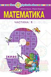ГДЗ Математика 3 клас Будна Беденко 2020 - Частина 1 - відповіді нова програма