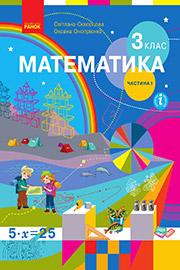 ГДЗ Математика 3 клас Скворцова 2020 - відповіді
