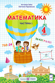ГДЗ Математика 4 клас Заїка Тарнавська 2021 НУШ