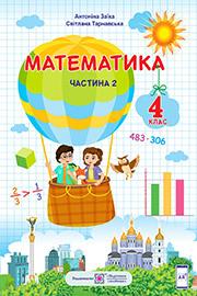 ГДЗ Математика 4 клас Заїка Тарнавська 2021 - Частина 2 - НУШ