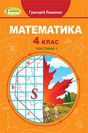 ГДЗ Математика 4 клас Лишенко 2021 НУШ