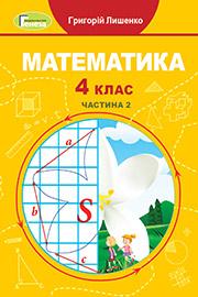 ГДЗ Математика 4 клас Лишенко 2021 - Частина 2 - НУШ