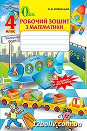 ГДЗ Математика 4 клас Оляницька - Робочий зошит 2015 готові відповіді онлайн