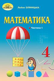 ГДЗ Математика 4 клас Л.В. Оляницька (2021 рік) Частина 1