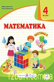 ГДЗ Математика 4 клас М. В. Козак, О. П. Корчевська (2021 рік) Частина 2