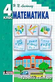 ГДЗ Математика 4 клас Листопад 2015 - відповіді за новою програмою онлайн