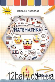 ГДЗ Математика 4 клас Н. П. Листопад (2021 рік) Частина 1