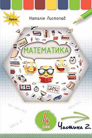 ГДЗ Математика 4 клас Листопад 2021 - Частина 2 - НУШ