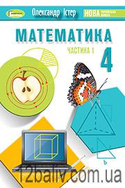 ГДЗ Математика 4 клас Істер 2021 - Частина 1 - НУШ