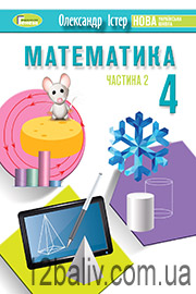 ГДЗ Математика 4 клас Істер 2021 - Частина 2 - НУШ