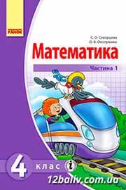 ГДЗ Математика 4 клас Скворцова Онопрієнко 2015 - Частина 1