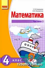 ГДЗ Математика 4 клас Скворцова 2015 - Частина 2