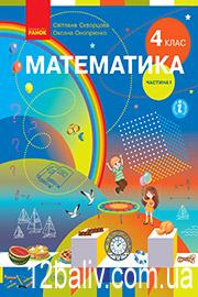 ГДЗ Математика 4 клас Скворцова 2021 - НУШ