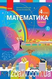 ГДЗ Математика 4 клас Скворцова Онопрієнко 2021 - Частина 2