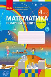 ГДЗ (Робочий зошит) Математика 4 клас Скворцова 2021
