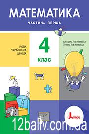 ГДЗ Математика 4 клас Логачевська 2021 - Частина 1 - НУШ