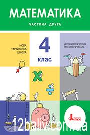 ГДЗ Математика 4 клас Логачевська 2021 - Частина 2 - НУШ