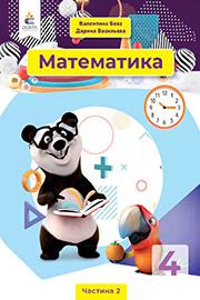 ГДЗ Математика 4 клас Бевз Васильєва 2021 - Частина 2 - НУШ