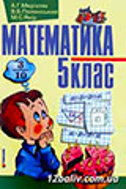 ГДЗ Математика 5 класМерзляк 2005 - збірник, відповіді онлайн