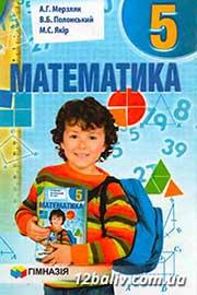 ГДЗ Математика 5 клас Мерзляк Полонський Якір 2013 - відповіді до задач онлайн