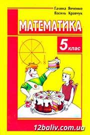ГДЗ Математика 5 клас Г.М. Янченко, В.Р. Кравчук 2010