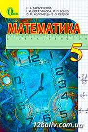 ГДЗ Математика 5 клас Тарасенкова Богатирьова 2013 - відповіді онлайн