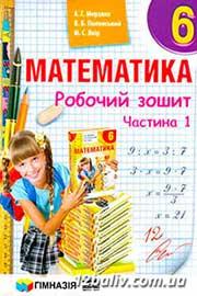 ГДЗ Математика 6 клас А.Г. Мерзляк, В.Б. Полонський, М.С. Якір 2014 - Робочий зошит частина 1,2