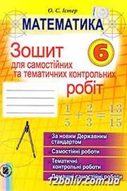 ГДЗ Математика 6 клас О.С. Істер (2014 рік) Зошит для самостійних та контрольних робіт