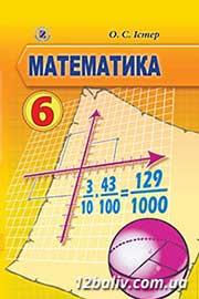 ГДЗ Математика 6 клас О.С. Істер (2014 рік)