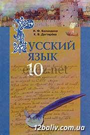 ГДЗ Русский язык 10 клас Н.Ф. Баландина, К.В. Дегтярева 2010