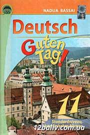 ГДЗ Німецька мова 11 клас Басай 2011 - 10 рік навчання