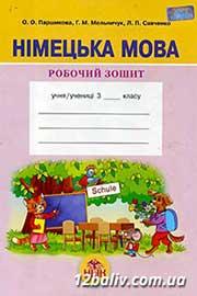 ГДЗ Німецька мова 3 клас Паршикова Мельничук Савченко 2013 - Робочий зошит - відповіді онлайн