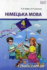 ГДЗ Німецька мова 4 клас Горбач Савченко 2015 - нова програма онлайн
