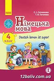 ГДЗ Німецька мова 4 клас Сотникова Гоголєва 2015 - відповіді онлайн