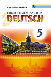 ГДЗ Німецька мова 5 клас Л. В. Горбач, Г. Ю. Трінька 2018 - нова програма