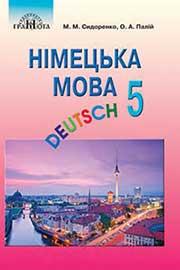 ГДЗ Німецька мова 5 клас Сидоренко Палій 2018 - 1 рік навчання - нова програма - відповіді