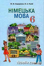 ГДЗ Німецька мова 6 клас Сидоренко Палій 2014 - 2 рік навчання