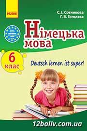 ГДЗ німецька мова 6 клас Сотникова Гоголєва 2014 - 6 рік навчання