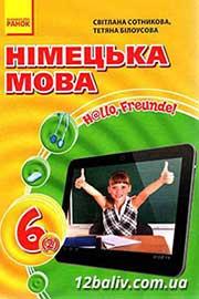 ГДЗ Німецька мова 6 клас С.І. Сотникова, Т.Ф. Білоусова 2014 - 2 рік навчання