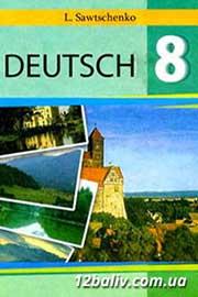 ГДЗ Німецька мова 8 клас Савченко 2008